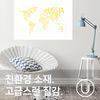 [유니크]세계지도 포스터 스티커 타이포 레터옐로우