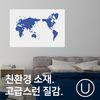 [유니크]세계지도 포스터 스티커 그래픽 블루