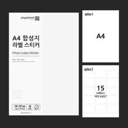 포토 라벨 스티커 (LB-PS) A4 사이즈 레이저프린터용 20매입