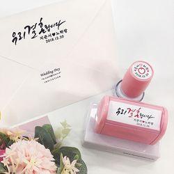 [주문제작]S-W1 청첩장 스탬프 식권 웨딩 도장
