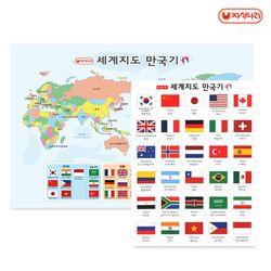 자석 세계지도 만국기(30개국)