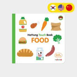 하뚱터치북 음식 (다국어로 말하는 보드북)(세이펜 미포함)