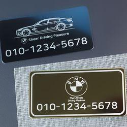 BMW 벤츠 주차번호판 럭셔리 풀메탈 고급 주차알림판