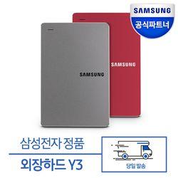 삼성 외장HDD Y3 2TB