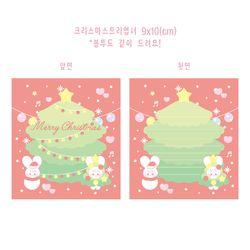 크리스마스트리 엽서(스티커+봉투포함)