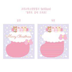 크리스마스양말 엽서(스티커+봉투포함)