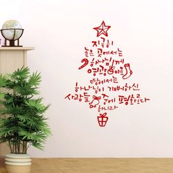 1AM 크리스마스 인테리어 포인트 스티커 13색 시트지
