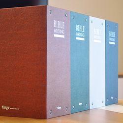 성경 전체쓰기 패키지 (B5) vol.1