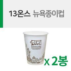 ONR 13온스 뉴욕종이컵 2봉(100ea)