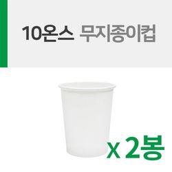 ONR 10온스 무지종이컵 2봉(100ea)