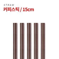 기타 [NEW]커피스틱 [15cm] 갈색 1봉(1000개)