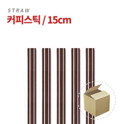 기타 [NEW]커피스틱 [15cm] 갈색 1박스(10봉1000개)