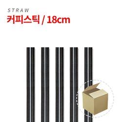 기타 [NEW]커피스틱 [18cm] 검정 1박스(10봉10000개)