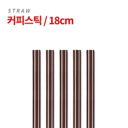 기타 [NEW]커피스틱 [18cm] 갈색 1봉(1000개)