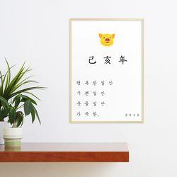 2019 기해년 행복한 황금돼지 메탈액자 A4