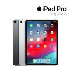 [Apple] 애플 아이패드 프로 3세대 11인치 I Pad Pro (512GB)