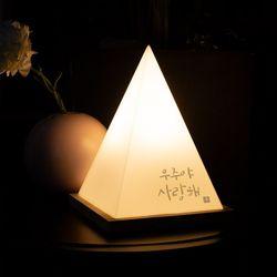 발렌타인 이색선물 미니 삼각 무드등 주문제작 가능