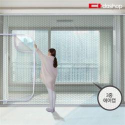 다샵 베란다형 지퍼식 방풍비닐 3중에어캡 450x250