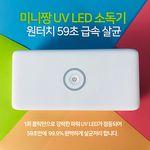 미니 휴대용 UV LED 살균 소독기