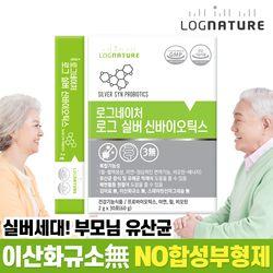 로그네이처 로그 실버 신바이오틱스 1박스 30포 1개월분