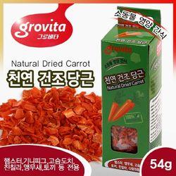 그로비타 소동물영양간식 (천연건조당근) 54g