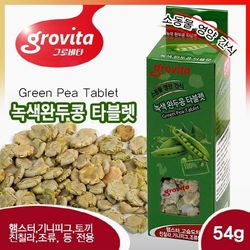 그로비타 소동물영양간식 (녹색완두콩 타블렛) 54g