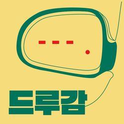 초보운전 차선변경 도우미 스티커 드루감