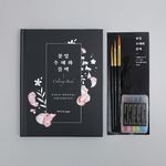 꽃잎 수채화 블랙 KIT (추가물감+엽서)