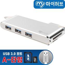 마이허브 UA3-AS USB3.0 5포트 카드리더기 알루미늄 허브