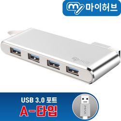마이허브 UA4-AS USB3.0 4포트 알루미늄 허브