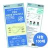 오토이 4중보호 KF94 마스크 100매 (개별포장)