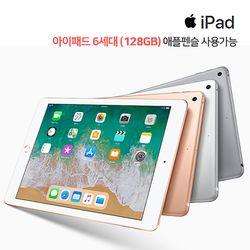 [Apple] 애플 아이패드 6세대 NEW i Pad 128GB (Wi-Fi)
