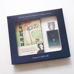 (시즌2) 윤동주 북퍼퓸 별밤 패키지 초판본 Ver.