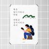 유니크 디자인 인테리어 포스터 M 여행과 책 독서 A3(중형)