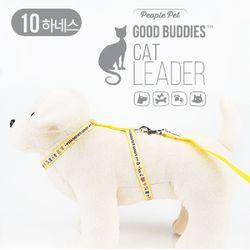 굿버디스 캣 하네스 10mm(색상랜덤)목줄가슴줄고양이하네스