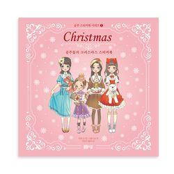 공주들의 크리스마스 스티커북