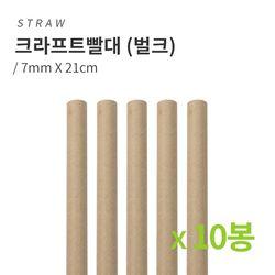 종이빨대 크라프트 벌크포장 7mmx21cm 10봉묶음
