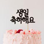 [기성]데코용품토퍼 생일 축하해요
