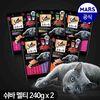 [무료배송] 쉬바 멜티 2가지맛 240gx2개