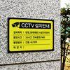 CCTV 설치안내문 녹화중 표지판 감시중 표지판 (300x200mm)