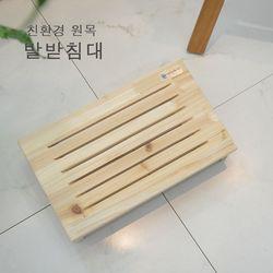 발받침대 기본 원목발판 발거치대