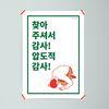 유니크 디자인 인테리어 포스터 M 압도적 감사 식당 A3(중형)