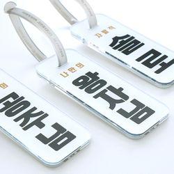 인싸 네임텍 M (수기형)