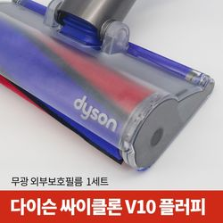 다이슨 싸이클론V10 플러피 무광 외부보호필름 1세트