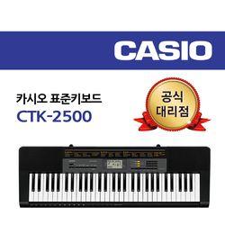 카시오 표준키보드 CTK-2500