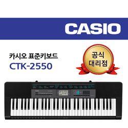 카시오 표준키보드 CTK-2550