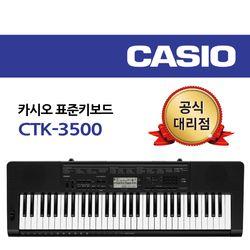 카시오 표준키보드 CTK-3500