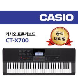 카시오 표준키보드 CT-X700