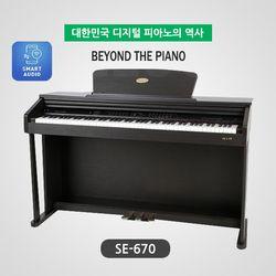 벨로체 디지털피아노 SE-670  우쿨렐레 포함