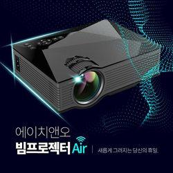 에이치앤오 가성비 wifi 빔프로젝터 AIR